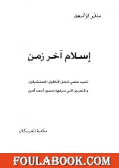 إسلام آخر زمن - نسخة أخرى
