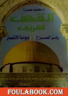 القدس الشريف رمز الصراع وبوابة الانتصار