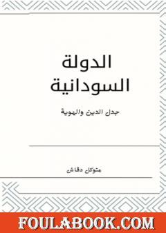 الدولة السودانية: جدل الهوية والدين