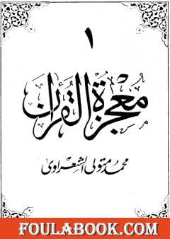 معجزة القرآن - الجزء الأول