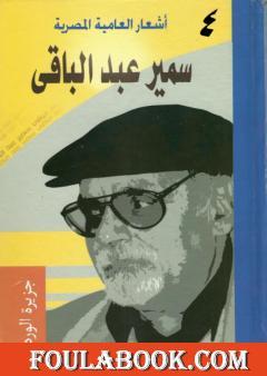 أشعار العامية المصرية - الأعمال الكاملة: الجزء الرابع