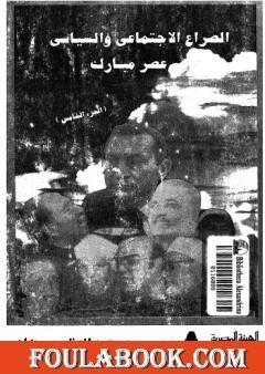 الصراع الإجتماعي و السياسى في عصر مبارك - الجزء الخامس