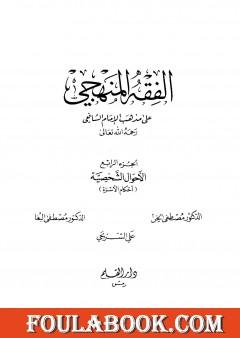 الفقه المنهجي على مذهب الإمام الشافعي - المجلد الرابع