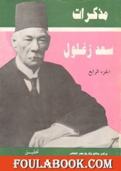 مذكرات سعد زغلول - الجزء الرابع