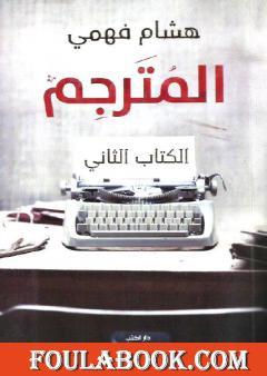 المترجم - الجزء الثاني