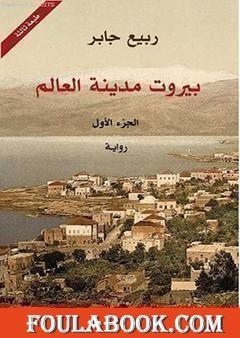 بيروت مدينة العالم 1