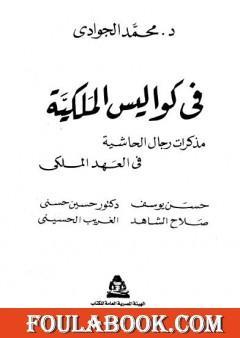في كواليس الملكية - مذكرات رجال الحاشية في العهد الملكي