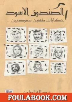 الصندوق الأسود: حكايات مثقفين سعوديين