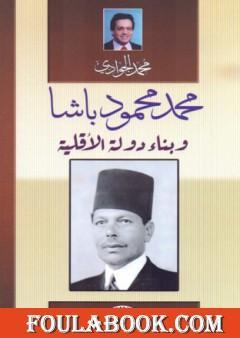 محمود محمد باشا وبناء دولة الأقلية