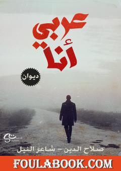 عربي أنا