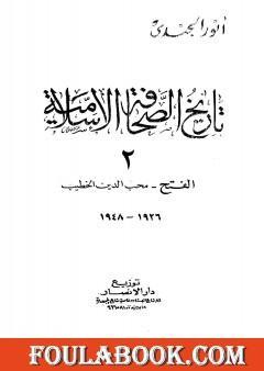 تاريخ الصحافة الإسلامية - الجزء الثاني: الفتح محب الدين الخطيب