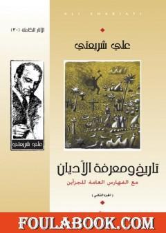 تاريخ ومعرفة الأديان - الآثار الكاملة