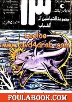 سر الدلفين الغامض - مجموعة الشياطين ال 13