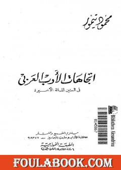اتجاهات الأدب العربي في السنين المائة الأخيرة