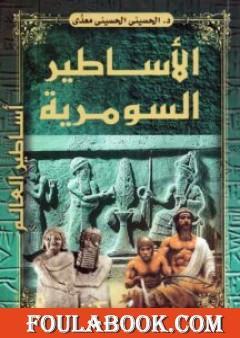 الأساطير السومرية
