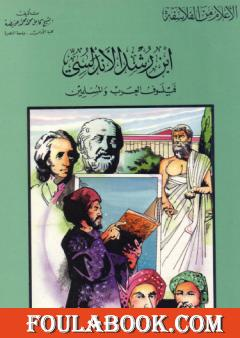 ابن رشد الأندلسي فيلسوف العرب والمسلمين