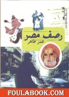 رصف مصر