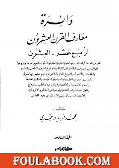 دائرة معارف القرن العشرين - المجلد السادس