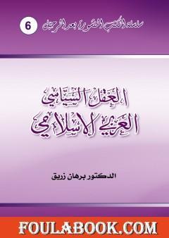 العقل السياسي العربي الإسلامي