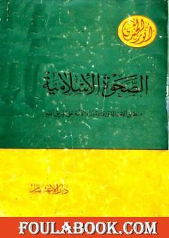 الصحوة الإسلامية منطلق الأصالة وإعادة بناء الأمة على طريق الله