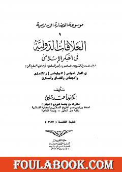 موسوعة الحضارة الإسلامية - الجزء التاسع