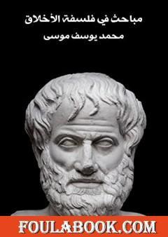 مباحث في فلسفة الأخلاق