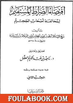 اقتضاء الصراط المستقيم لمخالفة أصحاب الجحيم - المجلد الثاني