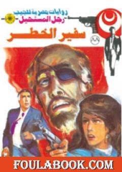 سفير الخطر - الجزء الأول - سلسلة رجل المستحيل