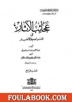 عجائب الآثار في التراجم والأخبار - الجزء الرابع