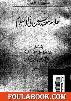 أعلام المهندسين في الإسلام - نسخة أخرى
