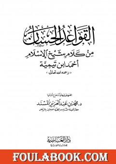 القواعد الحسان من كلام شيخ الإسلام أحمد ابن تيمية