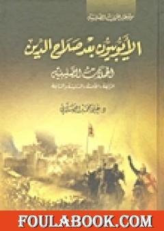 الأيوبيون بعد صلاح الدين الحملة الصليبية