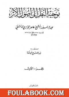 توجيه النظر إلى أصول الأثر - طاهر الجزائري