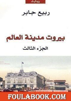 بيروت مدينة العالم 3
