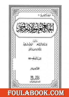 الجامع لعلوم الإمام أحمد - المجلد الحادي عشر: الفقه 7