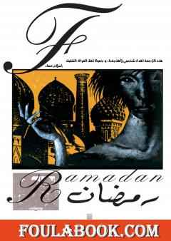 The Sandman: Ramadan - نسخة مترجمة