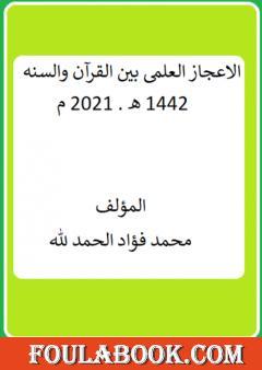 الاعجاز العلمى بين القرآن و السنة 1442ه - 2020م
