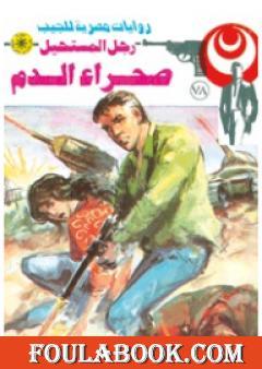 صحراء الدم - الجزء الأول - سلسلة رجل المستحيل