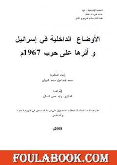 الأوضاع الداخلية في إسرائيل وأثرها على حرب 1967م