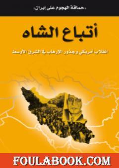 أتباع الشاه - انقلاب أمريكي وجذور الإرهاب في الشرق الأوسط