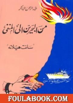 من البحرين إلى المنفي - سانت هيلانة