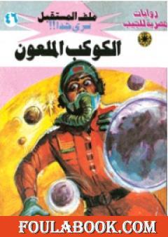 الكوكب الملعون - سلسلة ملف المستقبل