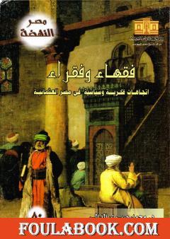 فقهاء وفقراء: إتجاهات فكرية وسياسية في مصر العثمانية