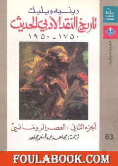 تاريخ النقد الأدبي الحديث 1750- 1950 - الجزء الثاني