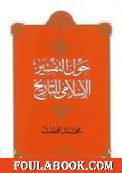 حول التفسير الإسلامي للتاريخ