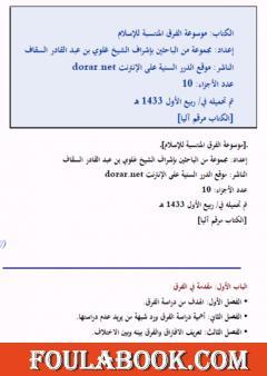 موسوعة الفرق المنتسبة للإسلام