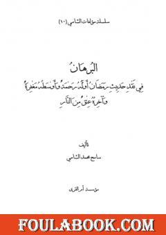البرهان في نقد حديث رمضان أوله رحمة وأوسطه مغفرة وآخره عتق من النار