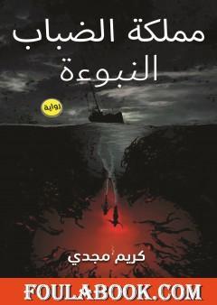 مملكة الضباب - الجزء الأول: النبوءة