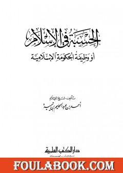 الحسبة في الإسلام أو وظيفة الحكومة الإسلامية