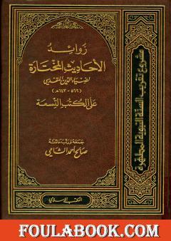 زوائد الأحاديث المختارة لضياء الدين المقدسي على الكتب التسعة